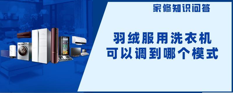 该答案适用于小天鹅TG100-1420WDXG、海尔EG10014B39GU1品牌洗衣机机型。