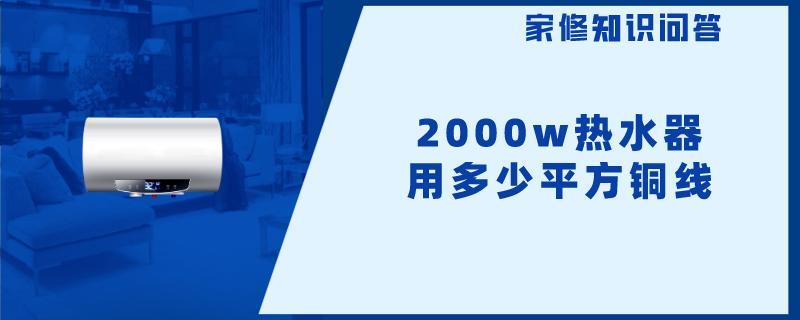 2000w热水器用多少平方铜线