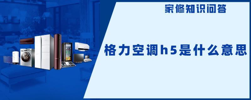 格力空调h5是什么意思