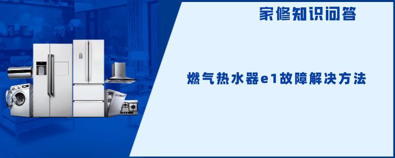 燃气热水器e1故障解决方法