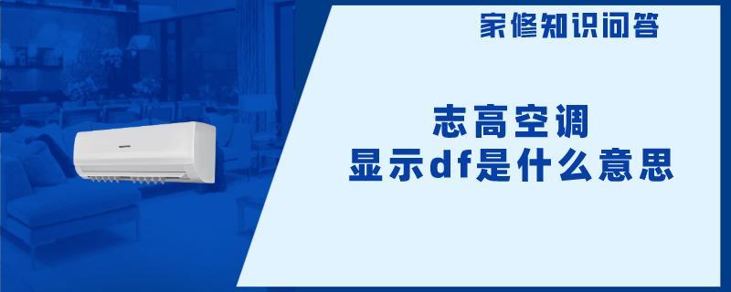 志高空调显示df是什么意思