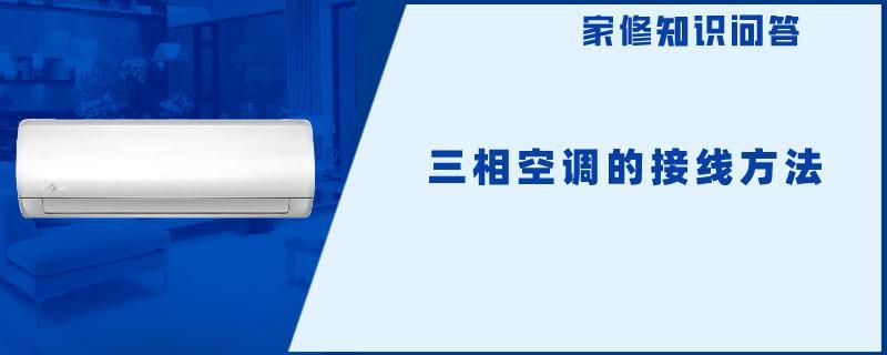 三相空调的接线方法