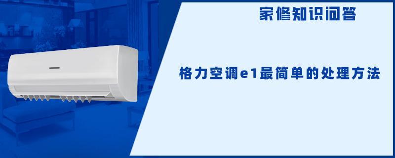 格力空调e1最简单的处理方法