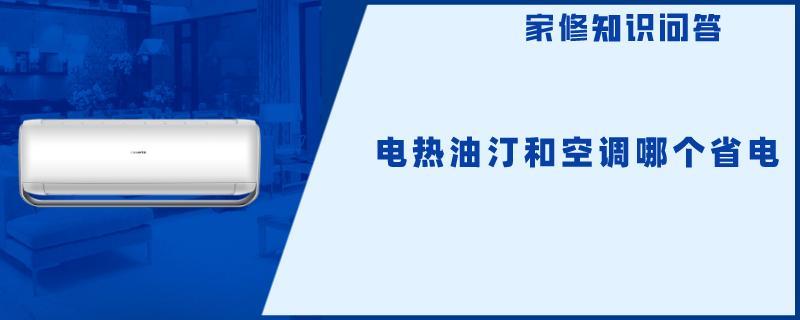电热油汀和空调哪个省电