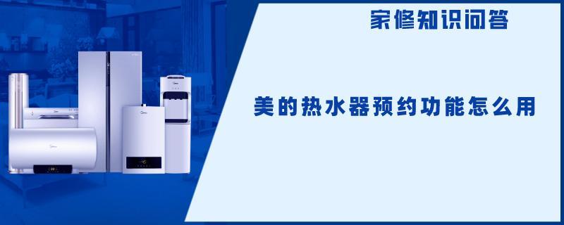 美的热水器预约功能怎么用