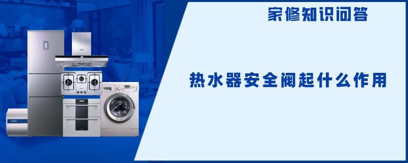 热水器安全阀起什么作用