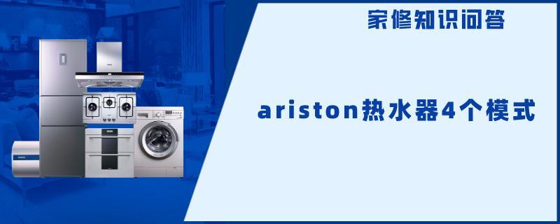 ariston热水器4个模式