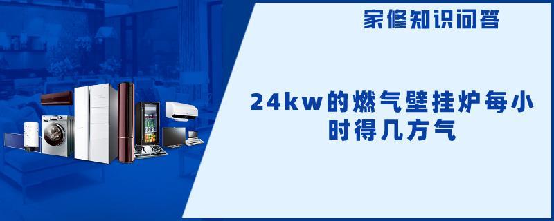 24kw的燃气壁挂炉每小时得几方气