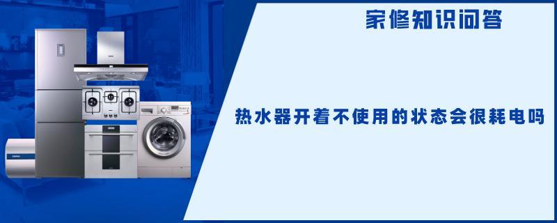 热水器开着不使用的状态会很耗电吗