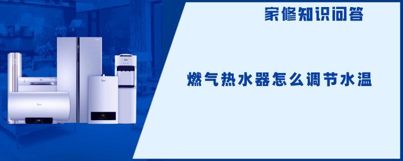 燃气热水器怎么调节水温