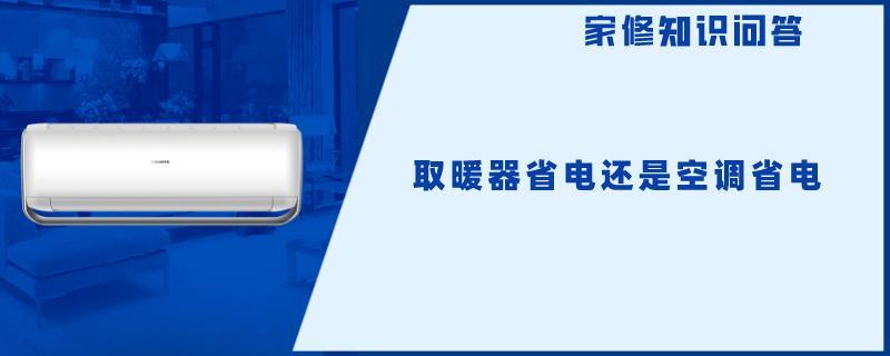 取暖器省电还是空调省电