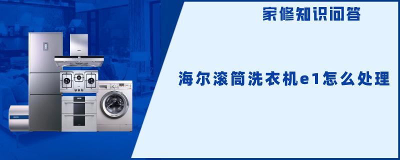 海尔滚筒洗衣机e1怎么处理