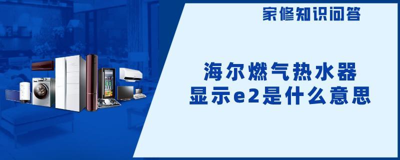 海尔燃气热水器显示e2是什么意思