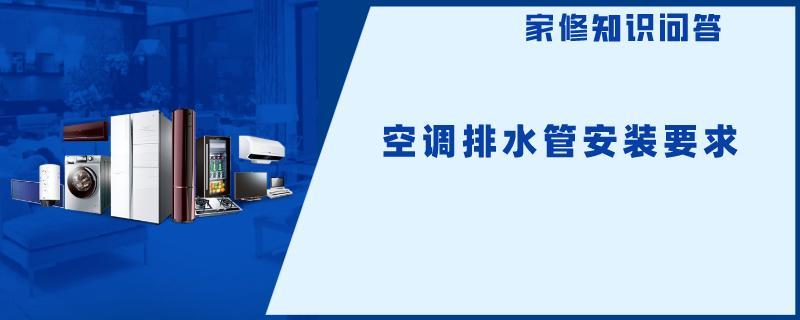 空调排水管安装要求