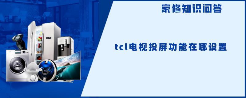 tcl电视投屏功能在哪设置