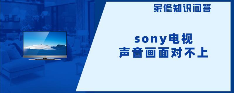 sony电视声音画面对不上