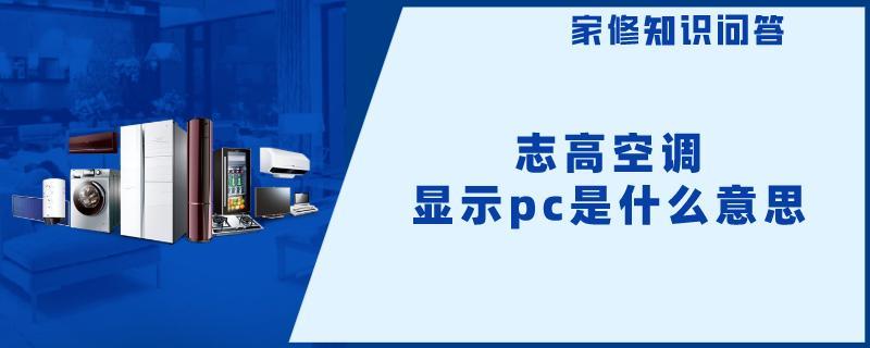 志高空调显示pc是什么意思