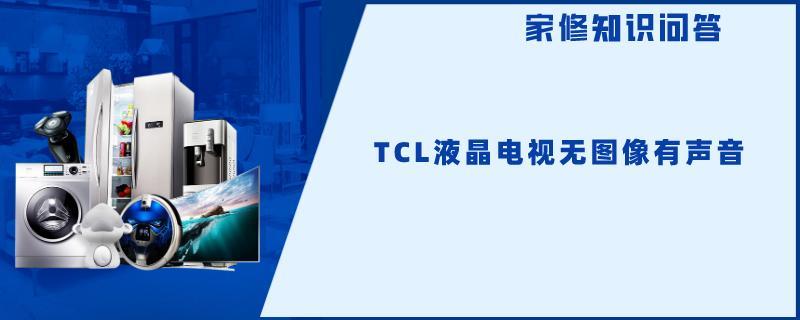 TCL液晶电视无图像有声音