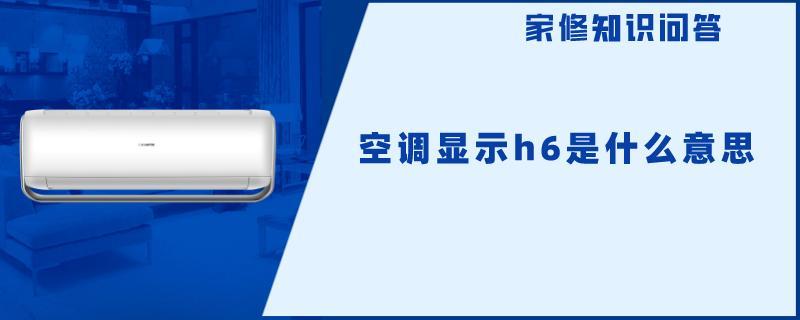空调显示h6是什么意思