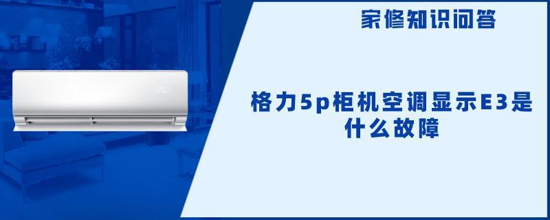格力5p柜机空调显示E3是什么故障