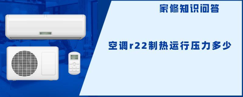 空调r22制热运行压力多少