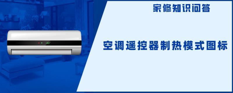空调遥控器制热模式图标