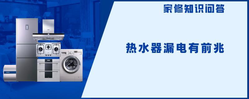 热水器漏电有前兆