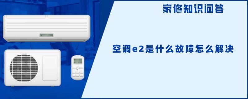 空调e2是什么故障怎么解决