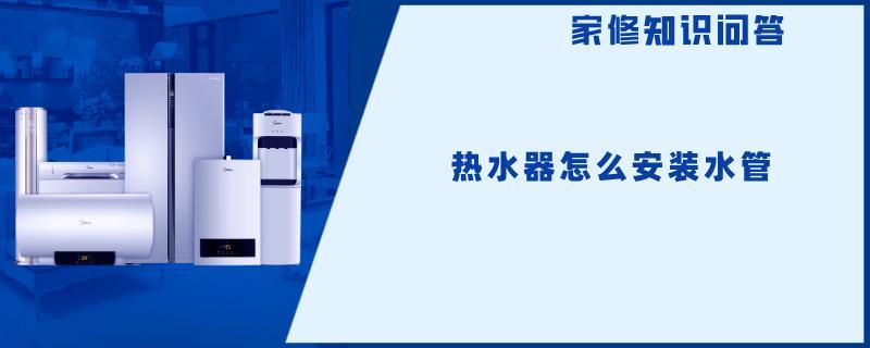 热水器怎么安装水管