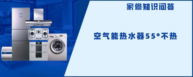空气能热水器55°不热