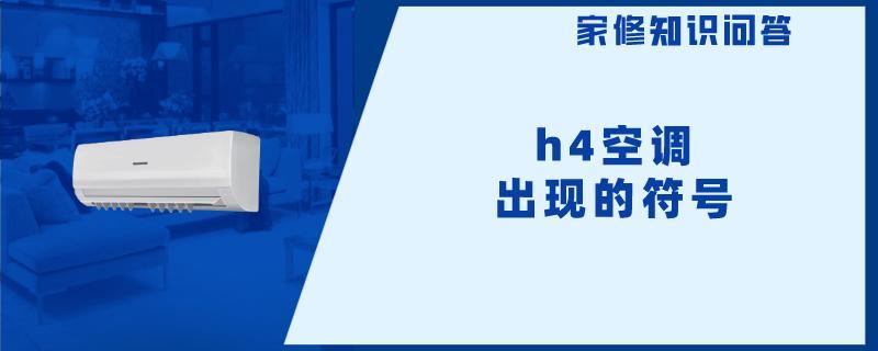 h4空调出现的符号