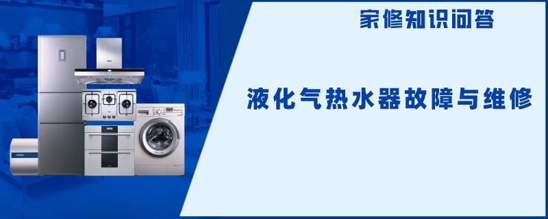 液化气热水器故障与维修