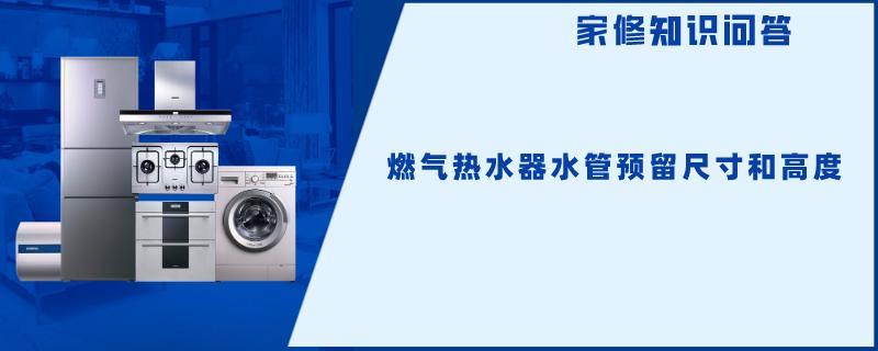 燃气热水器水管预留尺寸和高度