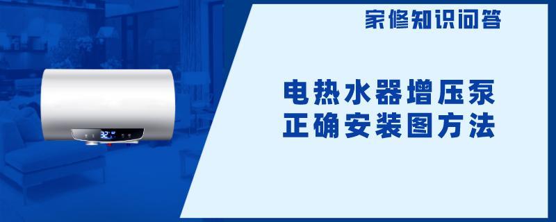 电热水器增压泵正确安装图方法