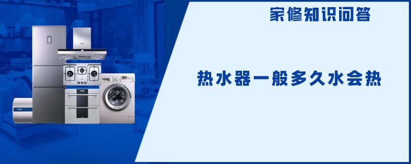 热水器一般多久水会热