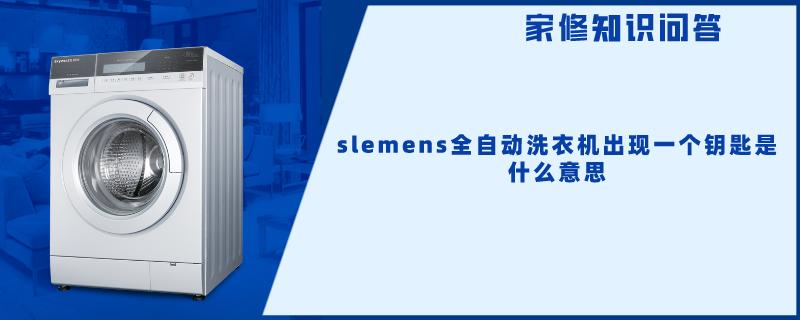 slemens全自动洗衣机出现一个钥匙是什么意思