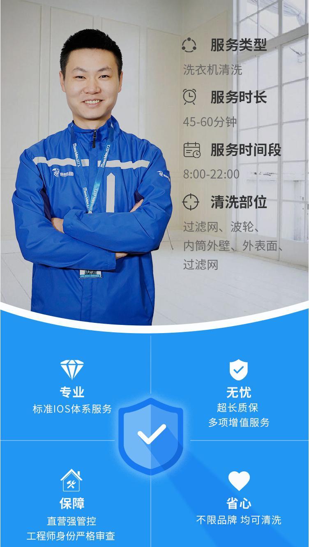 104洗衣机清洗服务_03.jpg