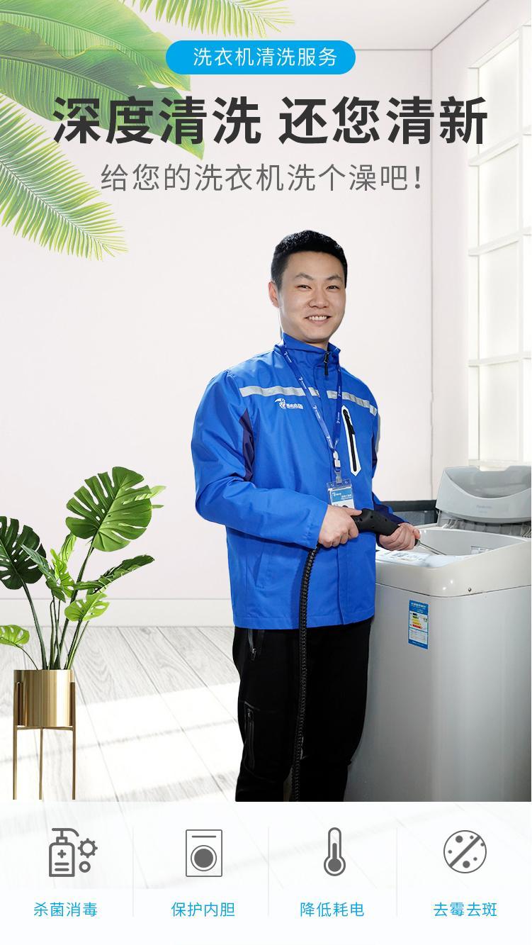 104洗衣机清洗服务_01.jpg