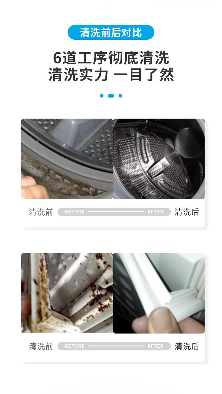 104洗衣机清洗服务_4.jpg