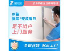 冰箱安装服务
