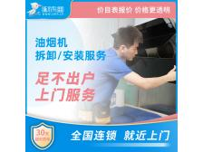 油烟机安装服务