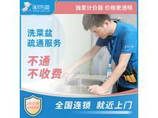 洗菜盆疏通服务