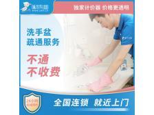 洗手盆疏通服务
