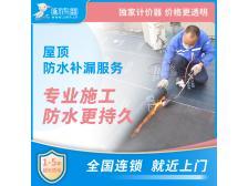 卫生间防水补漏服务