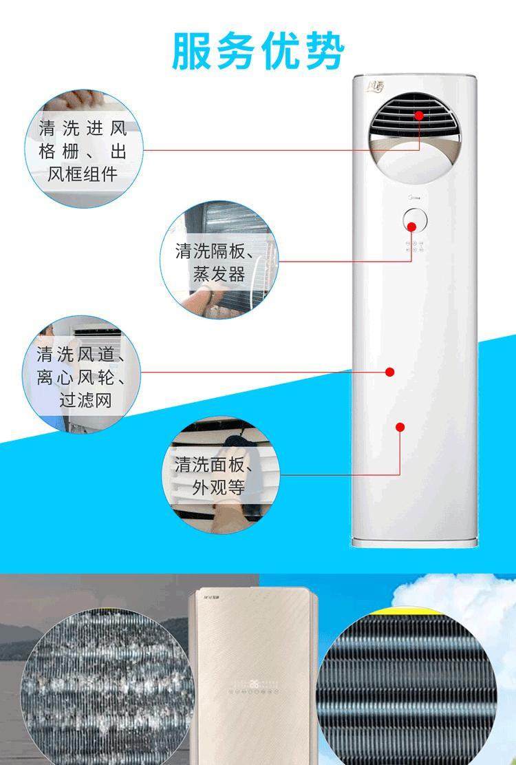 空调柜机清洗.png