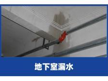 地下室防水怎么做?地下室防水小科普