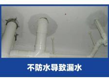 卫生间防水怎么做?