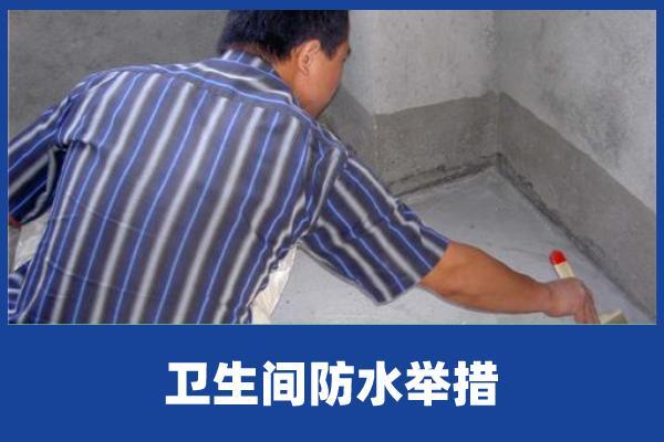 卫生间防水攻略来了!卫生间做防水教程