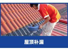 屋顶防水补漏的方法