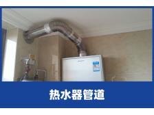 附近修理热水器电话